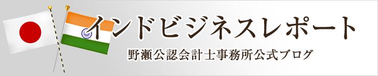 野瀬公認会計士事務所公式ブログ